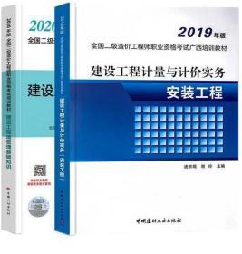 备考2021广西二级造价师教材(安装工程)2本套