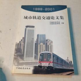 城市轨道交通论文集1999-2001