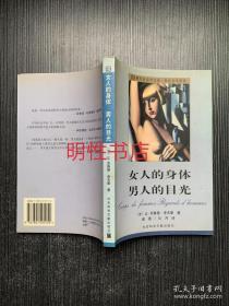 现代社会学文库.性社会学译丛:女人的身体.男人的目光