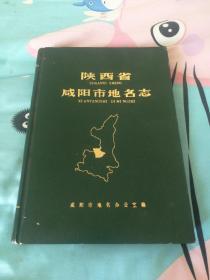 陕西省咸阳市地名志
