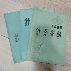 针灸学报(1985年1期,1988年1期,1989年2期)3本合售