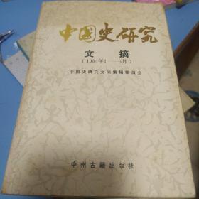 中国史研究文摘(1984年1一6月)/外来之家LH