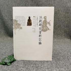 汉剧研究资料汇编(1822-1949)