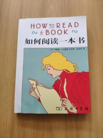 如何阅读一本书(后几页有水痕,无粘连不影响阅读)