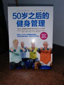 50岁之后的健身管理