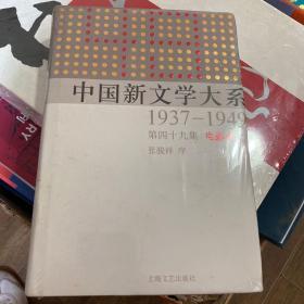 中国新文学大系(共100卷)第49 卷