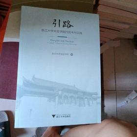 引路——浙江大学求是学院的思考与实践