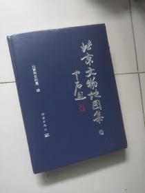 北京市文物地图集【下册】【大16开硬精装】