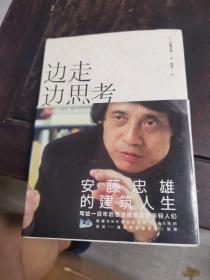 边走边思考:安藤忠雄的建筑人生