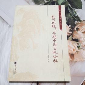 礼可以观:早期中国古礼论稿