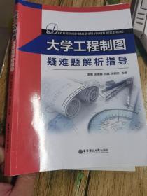 大学工程制图疑难题解析指导