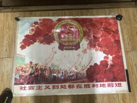 1974年浙江人民出版社出版《社会主义到处都在胜利地前进》一张