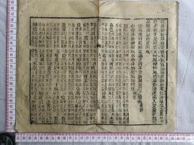 古籍散页《增注少嵒赋》55