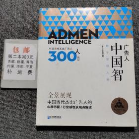 广告人·中国智——中国当代杰出广告人300人传记(数字营销人卷)