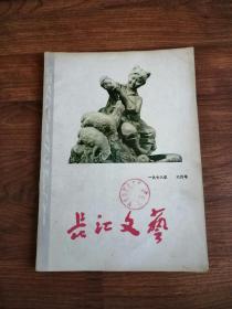 长江文艺 一九七八年 六月号