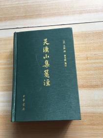 吴渔山集笺注(精装)