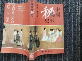 中国乐妓史.