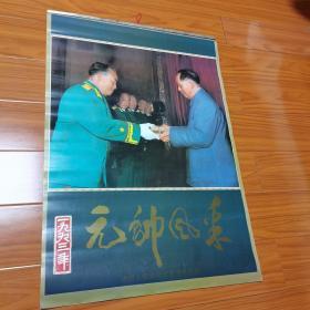 1993年挂历《元帅风采》。中央文献出版社,沈阳军区制作。老照片十分珍贵。