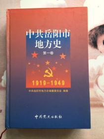 中共岳阳市地方史第一卷