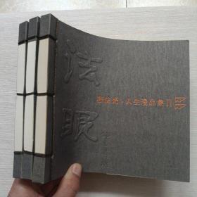 法眼:程法光人生漫品集(共3册)