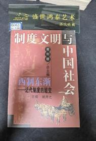 制度文明与中国社会 西制东渐近代制度的嬗变