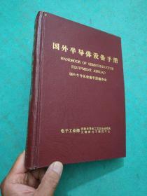 国外半导体设备手册