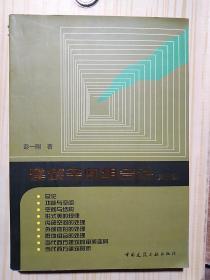建筑空间组合论(第三版
