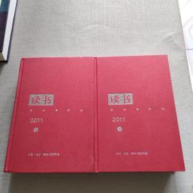 《读书》2011年合订本