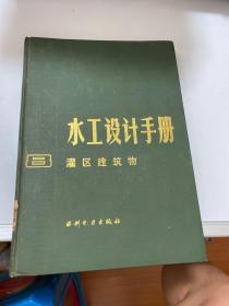 水工设计手册8  【182层】
