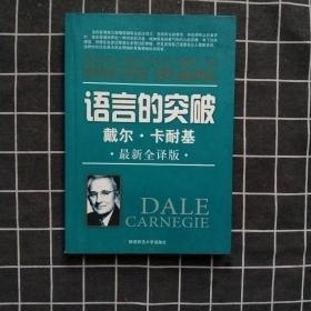 语言的突破(最新全译版)戴尔卡耐基