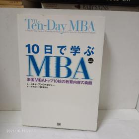 10日で学ぶ MBA  米国MBAトップ10校の教育内容の真髄