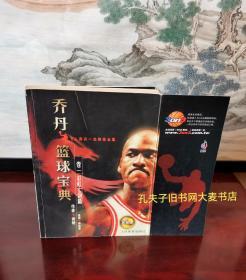 《乔丹篮球宝典(卷一.彩虹七剑篇珍藏版)》一版三印