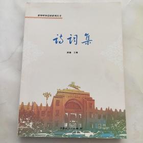 赛努呼和浩特系列丛书. 诗词集