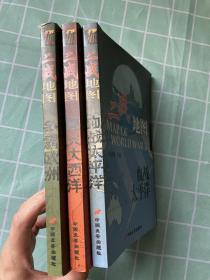 (三册合售)二战地图:争霸欧洲、血战太平洋、烽火大西洋