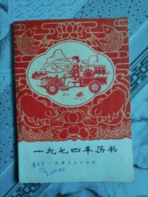 江西版一九七四年历书