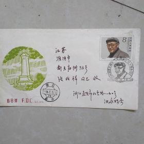 王稼祥同志诞生八十周年首日封,戳