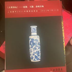 上海嘉禾2021春季拍卖会:《古董珍玩》~瓷器、玉器、杂项专场