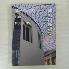 博物馆新视觉:New Visions for Museums