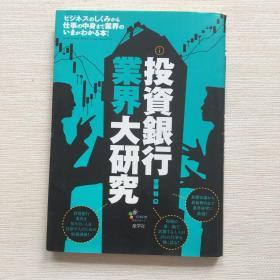 日本日文原版书 投资银行业界大研究 斋藤裕 产学社 2008年