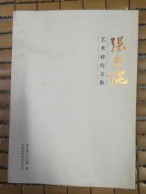 张岳健艺术研究文集