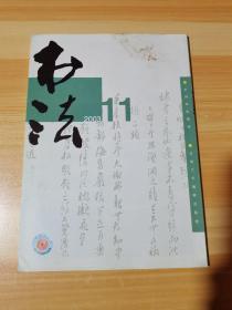 书法 2003.11