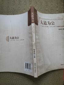 大道为公——长沙《大公报》(1915-1927)与湖南社会思潮