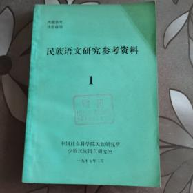 民族语文研究参考资料 1