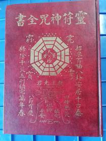 灵符神咒全书,道教经典系列