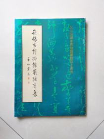无锡市博物馆藏法书集