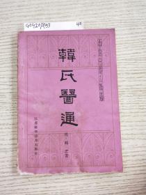 中医古籍小丛书:韩氏医通
