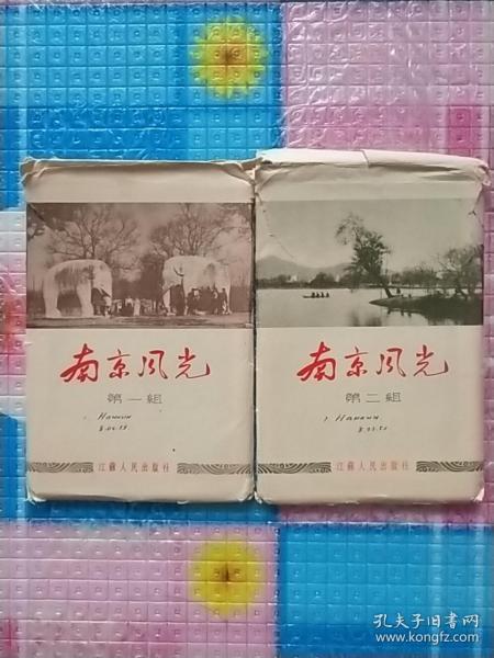 五十年代明信片:南京风光第一二册全