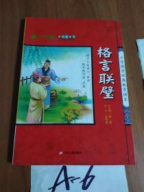格言联璧(彩图注音版)/小学国学经典教育读本