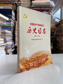 中国共产党攀枝花历史日志1964-2014——为日历体综合性资政资料文献,旨在按日记述攀枝花市建政历程,以及各级党组织建政之后的执政历程,为其总结经验、分析现实、思考未来提供参考。本书采用日历体,以日为顺序,内容涉及市属各县(市、区),市级各部门的工作,体现了攀枝花市的建设历程。