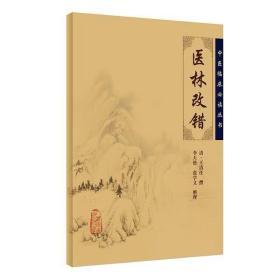 医林改错(中医典籍)